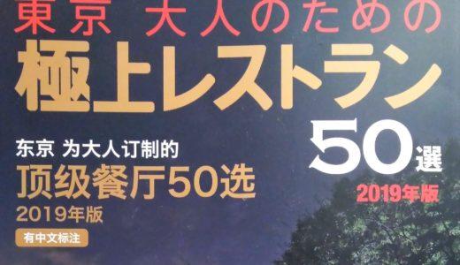 雑誌「東京大人のための極上レストラン」への掲載