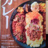 雑誌「究極のカレー(首都圏版)」に掲載されました。