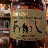 [新入荷]あかし日本酒カスク4年